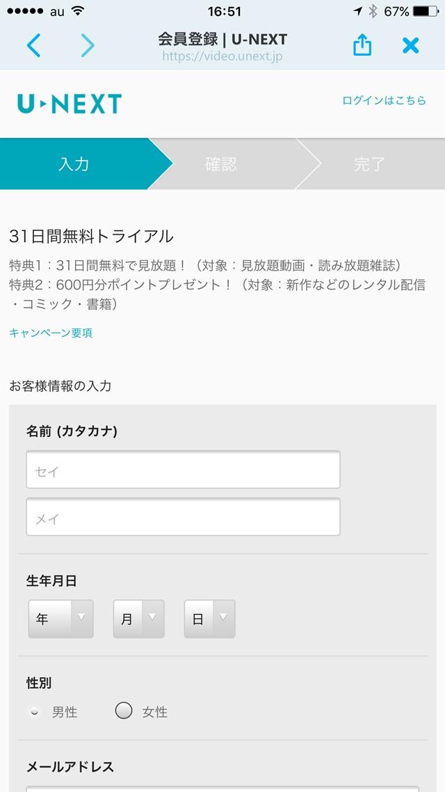 U-NEXT 無料お試し登録